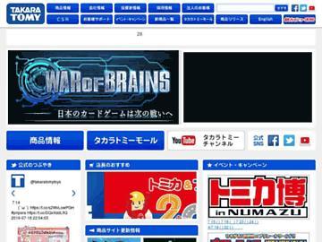 changeagain takaratomy.co.jp
