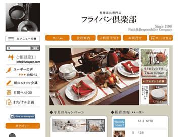 changeagain furaipan.com