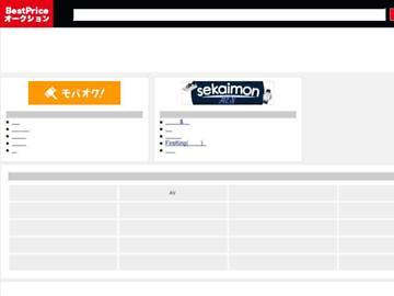 changeagain auction-bestprice.jp