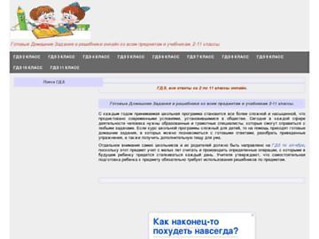 changeagain gdz-na5.ru