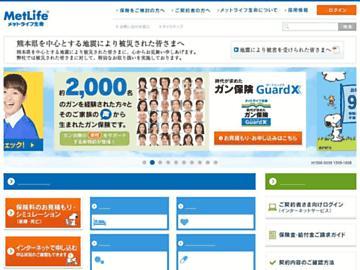 changeagain metlife.co.jp