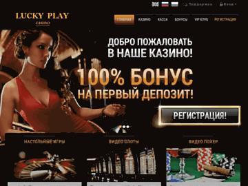 changeagain lucky-play.net