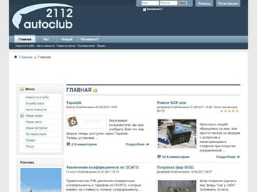 changeagain 2112.ru