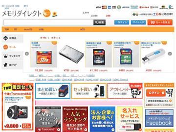changeagain memorydirect.jp