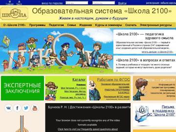 changeagain school2100.com