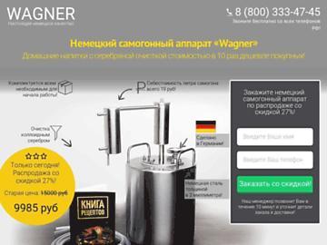 changeagain wagner-samogon.ru