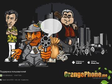 changeagain orangephone.me