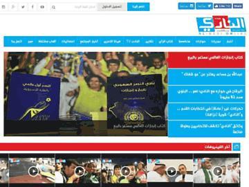 changeagain al-nadi.com.sa