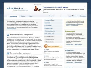 changeagain microstock.ru
