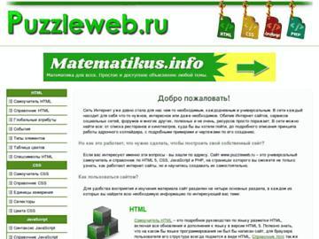 changeagain puzzleweb.ru