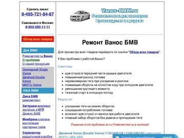 changeagain vanos-bmw.ru