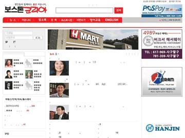 changeagain bostonkorea.com