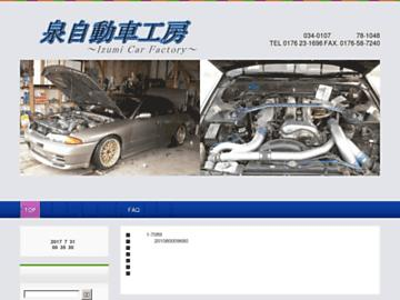 changeagain carfactory-izumi.com