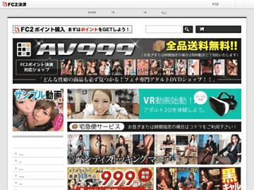 changeagain av999.jp