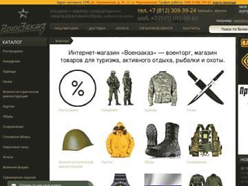 changeagain voentorg-spb.ru