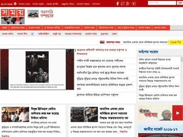 changeagain somoynews.tv