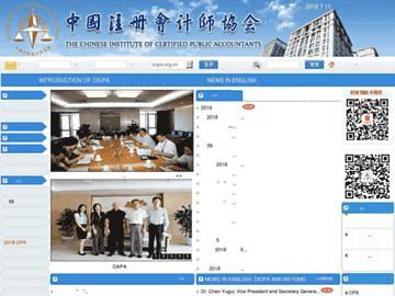 changeagain cicpa.org.cn