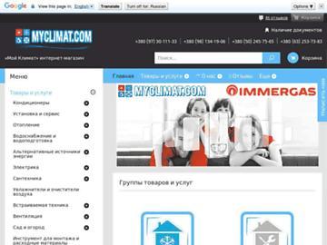 changeagain myclimat.com.ua