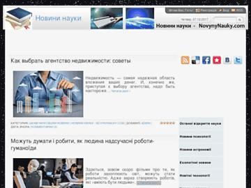 changeagain novynynauky.com
