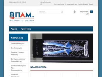changeagain pam.gr