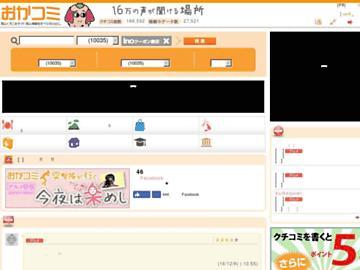 changeagain okakomi.com