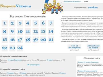 changeagain simpsonsvideos.ru