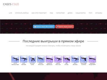 changeagain cases-csgo.net
