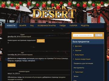 changeagain blackdesert-info.ru
