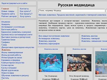 changeagain artrussian.com