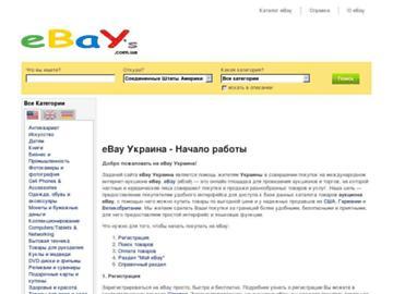 changeagain ebays.com.ua
