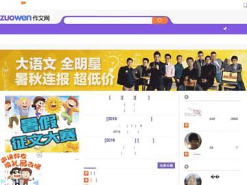changeagain zuowen.com