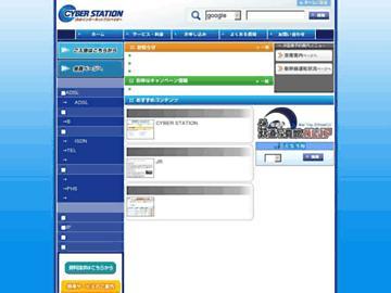 changeagain cyberstation.ne.jp