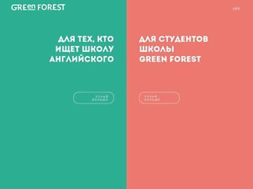 changeagain greenforest.com.ua