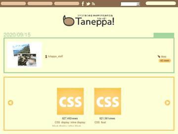 changeagain taneppa.net
