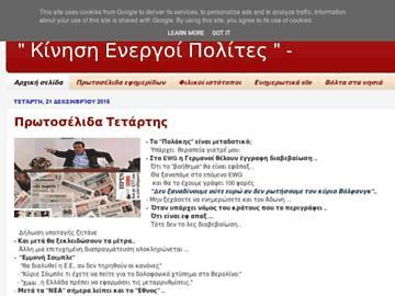 changeagain kinisienergoipolites.blogspot.gr