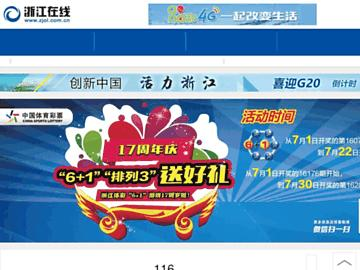 changeagain zjol.com.cn