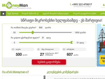 changeagain moneyman.ge