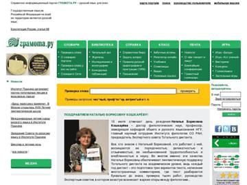 changeagain gramota.ru