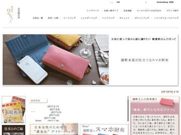 changeagain denhamanobag.jp