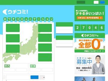 changeagain uchicomi.com