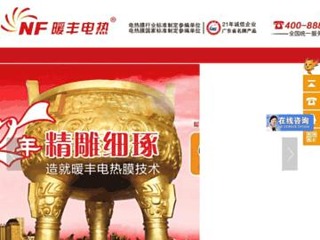 changeagain nuanfeng.com.cn