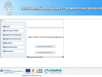 changeagain atlas.gov.gr
