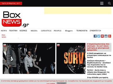 changeagain boxnews.gr