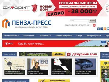 changeagain penza-press.ru