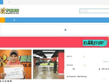 changeagain www.nx.cn