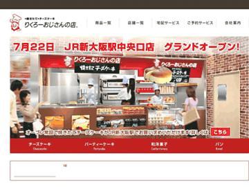 changeagain rikuro.co.jp