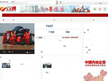changeagain wenweipo.com