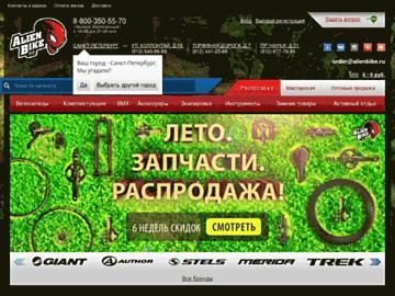 changeagain alienbike.ru