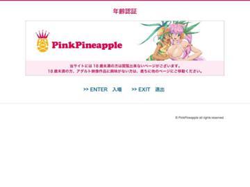 changeagain pinkpineapple.co.jp