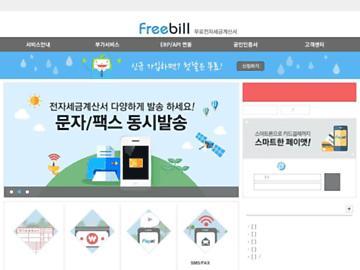 changeagain freebill.co.kr